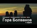 Гора Болванов - 1 серия . Спецпроект Телевизионного Агентства Урала ТАУ 1997 год.