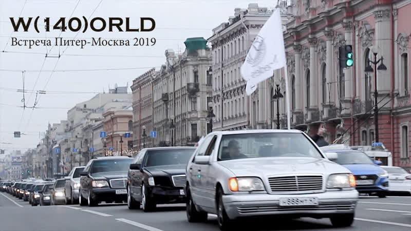 W 140 ORLD Встреча Mercedes Benz w140 Питер Москва 2019