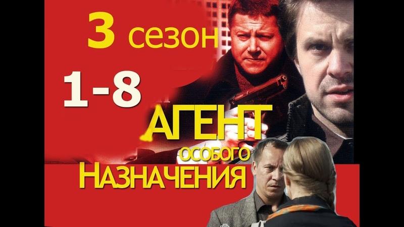 СЕРИАЛ АГЕНТ ОСОБОГО НАЗНАЧЕНИЯ 4 сезон 1 8 серии смотреть онлайн иронический детектив