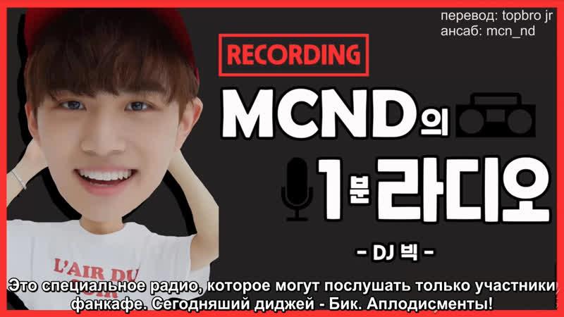 Радио MCND (Bic) 1 [рус.суб.]