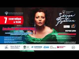 XIV Международный музыкальный фестиваль Звёзды на Байкале