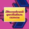2-й Московский фестиваль сальсы
