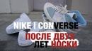 Nike blazer Convers спустя 2 года носки