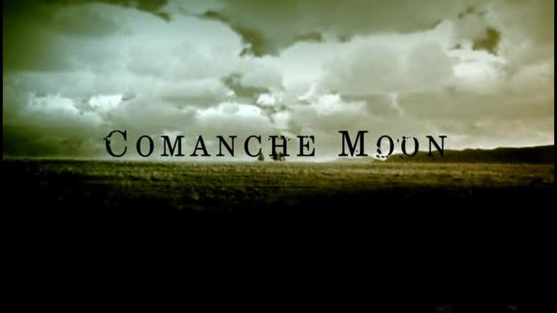 3 Луна команчей Comanche Moon 2008