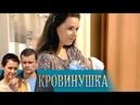 Кровинушка 224 серия (2011-2012)