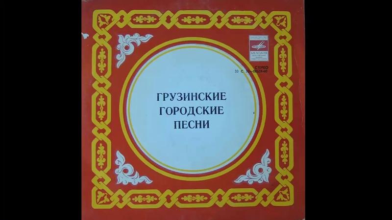 სიმღერა დედაზე - მიხეილ ბებერაშვილი, Mikheil Beberashvili