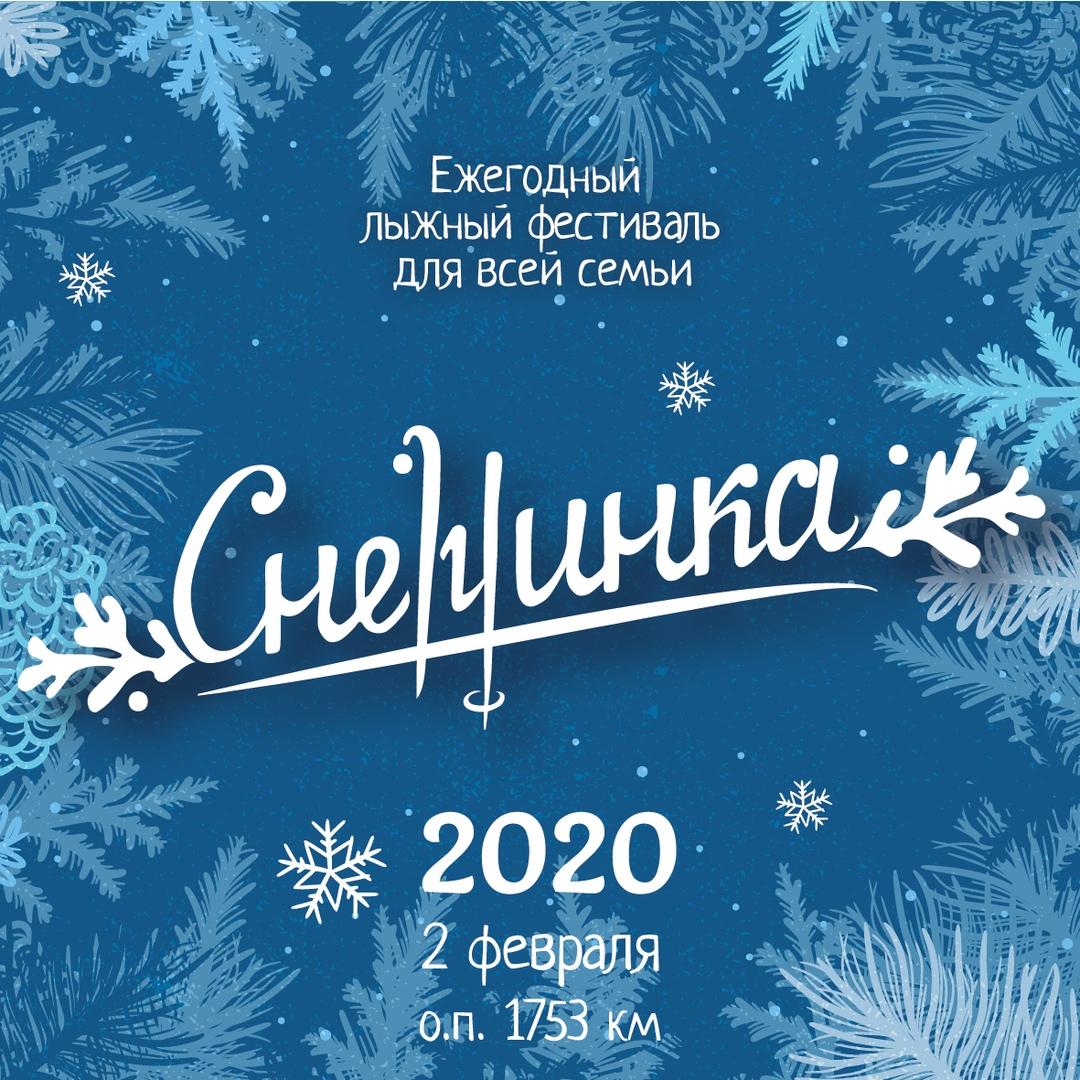 Афиша Уфа Турслет Снежинка 2020 (2 февраля)