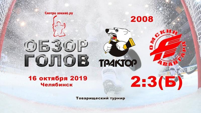 Трактор-2008 VS Авангард-2008_16.10.19