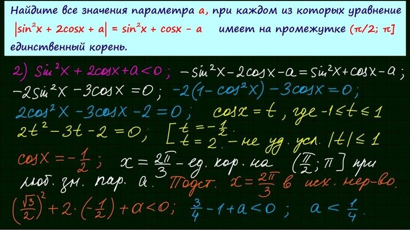Задание 18 ЕГЭ по математике 10