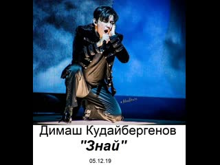 () Димаш Кудайбергенов ''Знай'' live