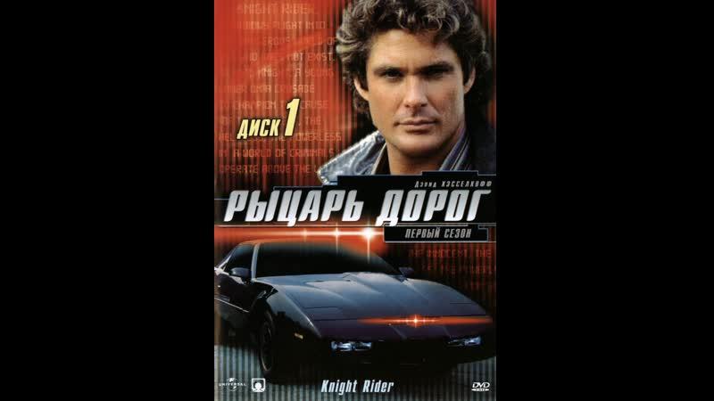 Рыцарь дорог (сериал 1982 – 1986)- 1 (сезон )