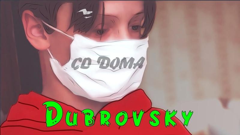 Dubrovsky CиDи Дома