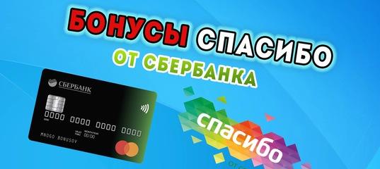 Мошенники взяли кредит в сбербанке онлайн