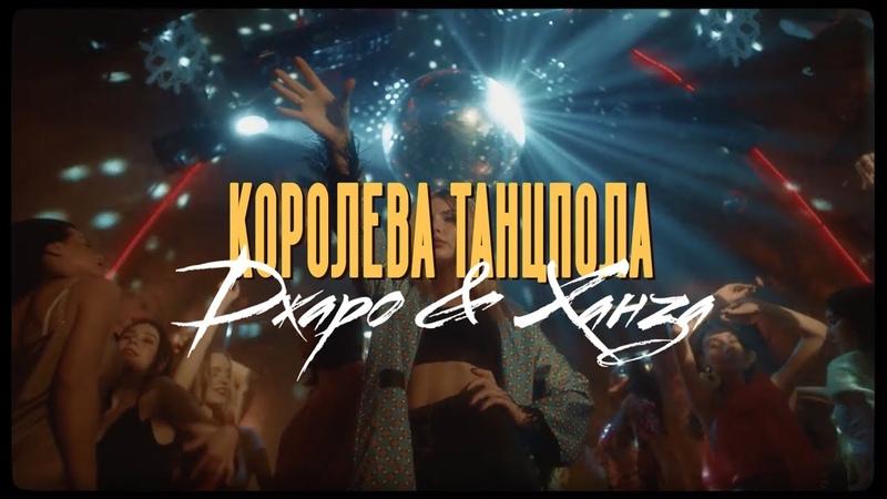 Джаро Ханза - Королева танцпола (Официальное видео 2019)