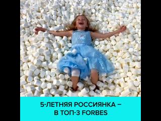 5-летняя девочка из России вошла в топ-3 рейтинга Forbes  Москва 24