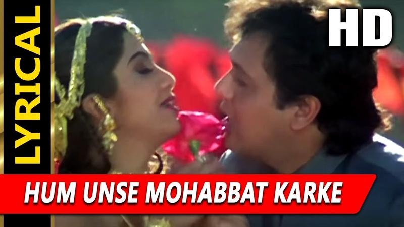 Hum Unse Mohabbat Karke With Lyrics | Kumar Sanu, Sadhana Sargam| The Gambler 1995 Songs | Govinda