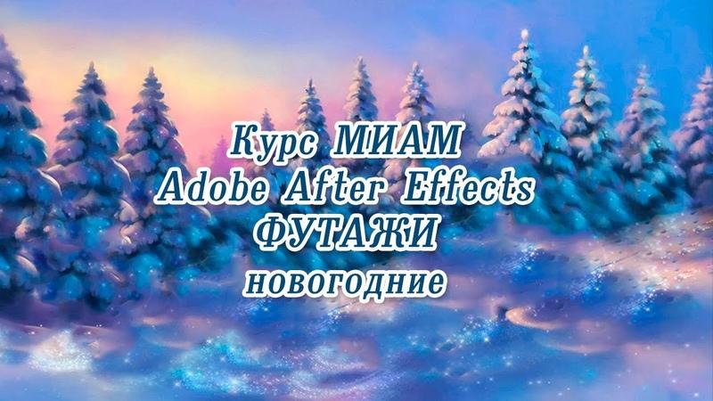 Курс МИАМ Adobe After Effects футажи новогодние