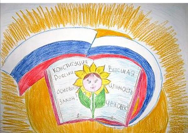 День конституции россии картинки для детей 8 лет рисунки