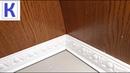 Как сделать ПРАВИЛЬНЫЙ ВНУТРЕННИЙ УГОЛ плинтуса или багета в домашних условиях без стусла