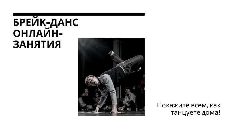 Брейк данс тренировка с Иваном Семенихиным он же bboy One Shot