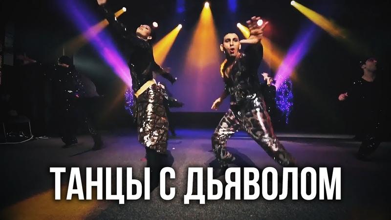 Танцы с дьяволом Мюзикл Салтаненко