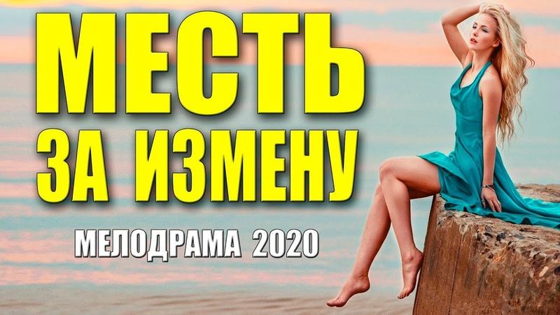 Фильм на реальных событиях МЕСТЬ ЗА ИЗМЕНУ Русские мелодрамы 2020 новинки HD 1080P