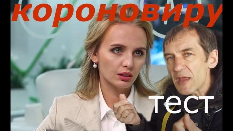 Бизнес дочерей президента Путина.Короновирус.Вся правда о тестах.Что скрыл Глеб Пьяных