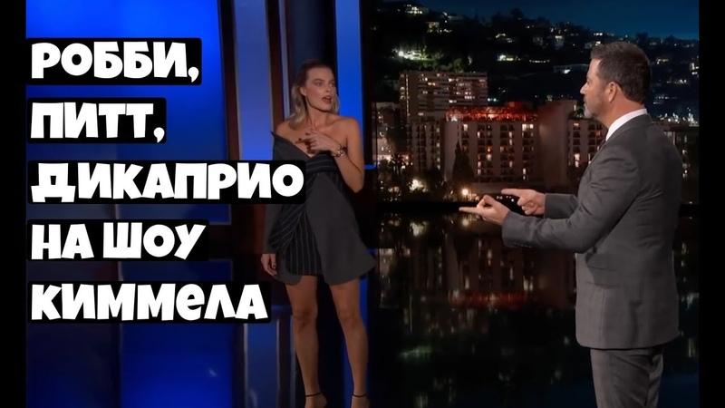 Марго Робби Брэд Питт и Леонардо ДиКаприо сорвали шоу Джимми Киммела