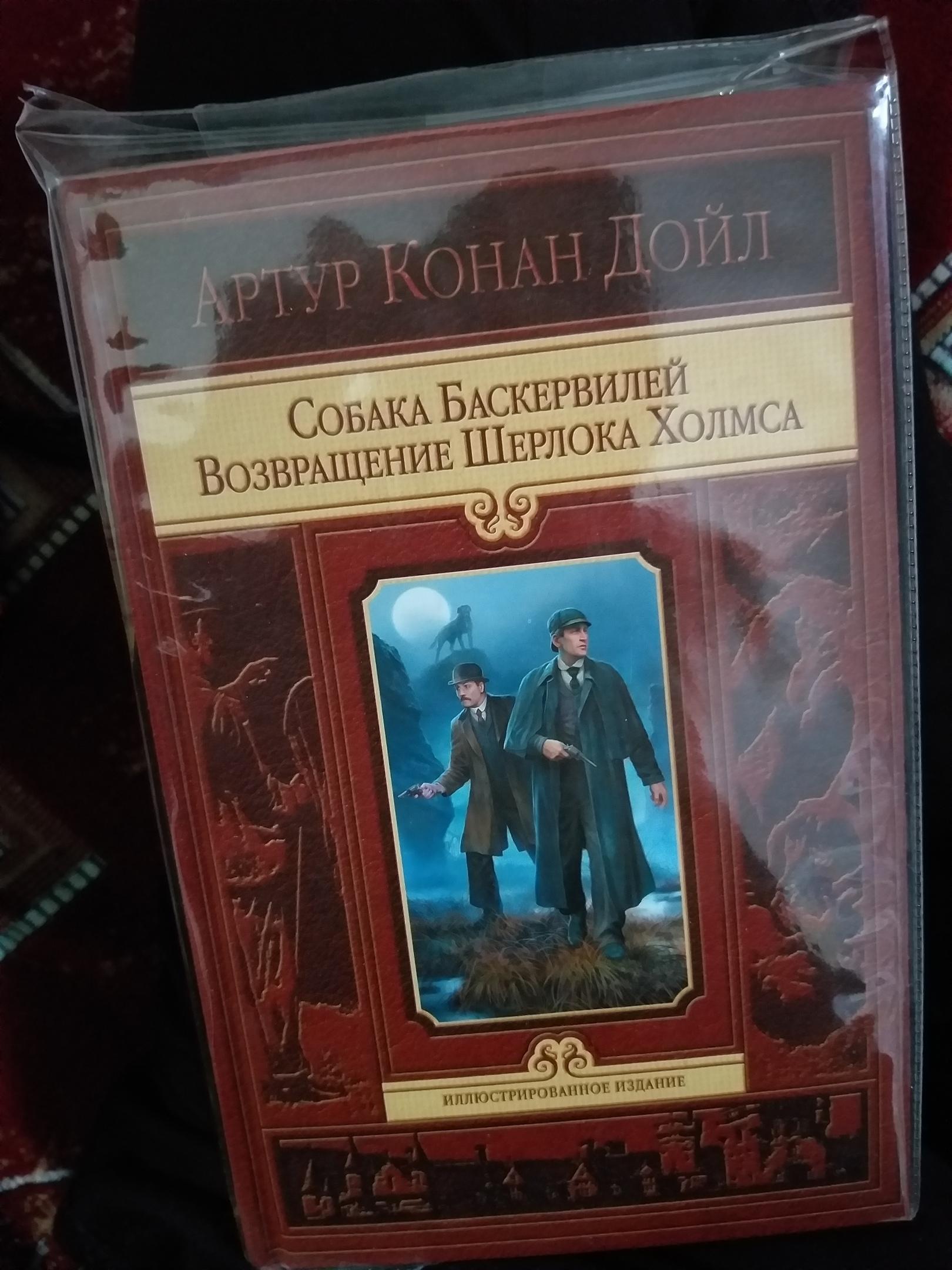 Возвращение Шерлока Холмса -800тг Любовь и пускай смеются де