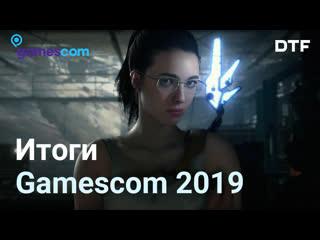Отчёт с Gamescom часть 1