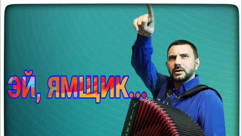 ⚡эй ямщик ⚡ Баян Рушан Аюпов