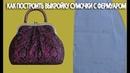 Шьем сумочку с фермуаром по самой простой выкройке