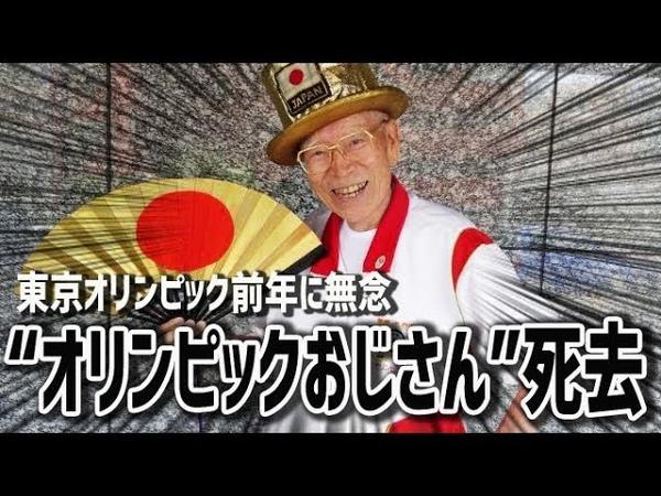 """【海外衝撃】""""オリンピックおじさん""""山田直稔さん死去 東京オリンピック前年に無念 海外「毎回彼をオリンピックで見るのが楽しみだった…」【海外の反応】【日本人も知らない真のニッポン】"""