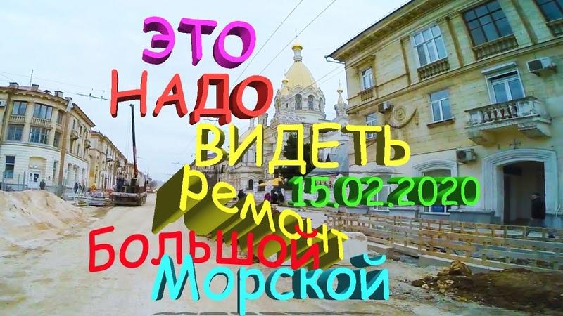 РЕМОНТ БОЛЬШОЙ МОРСКОЙ УСКОРЕННЫЕ ТЕМПЫ 15 02 2020 СЕВАСТОПОЛЬ