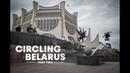 Skating Marble Paradise with Max Kruglov Cody Lockwood Crew CIRCLING BELARUS Part 2