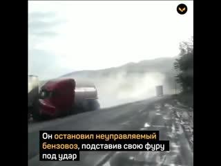 Водитель фуры принял удар бензовоза с неисправными тормозами. А ведь за рулём всего 4 месяца!
