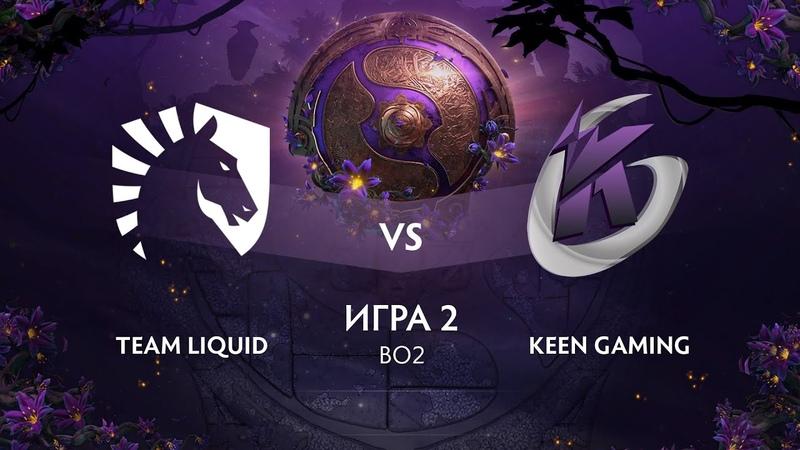 Team Liquid vs Keen Gaming игра 2 BO2 The International 9 Групповой этап День 3
