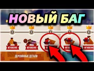 КАРБОН НА ДЕРЕВЯННЫХ ЭТАПАХ! НОВЫЙ ЖЁСТКИЙ БАГ! - CATS: Crash Arena Turbo Stars