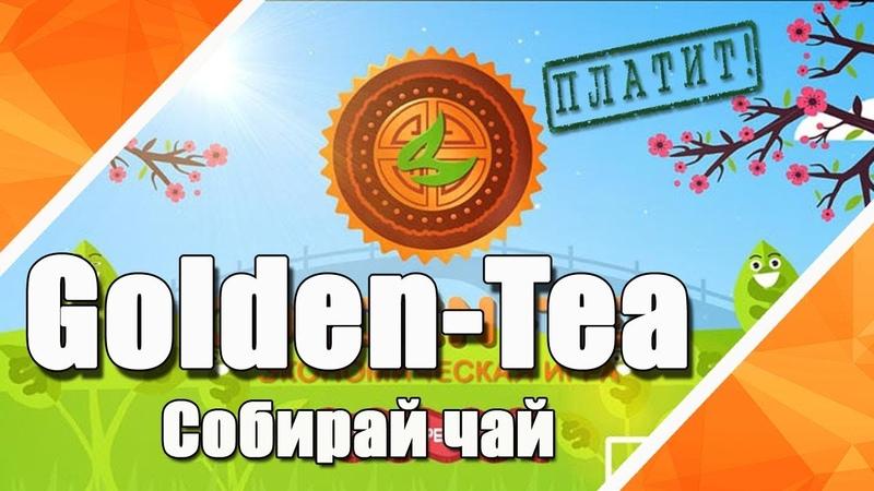Golden Tea - выращивай чай и зарабатывай реальные деньги