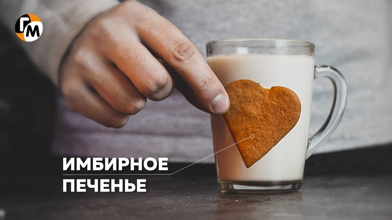 ИМБИРНОЕ ПЕЧЕНЬЕ простой и вкусный рецепт | Имбирное тесто, НовыйГод — Голодный Мужчина (ГМ, 224)