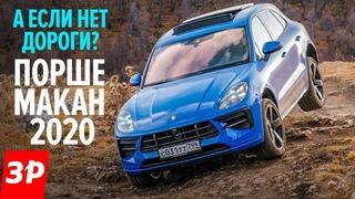 Порше Макан на скалах Кавказа / Не ожидал, что Porsche Macan GTS 2020 настолько крут вне дорог