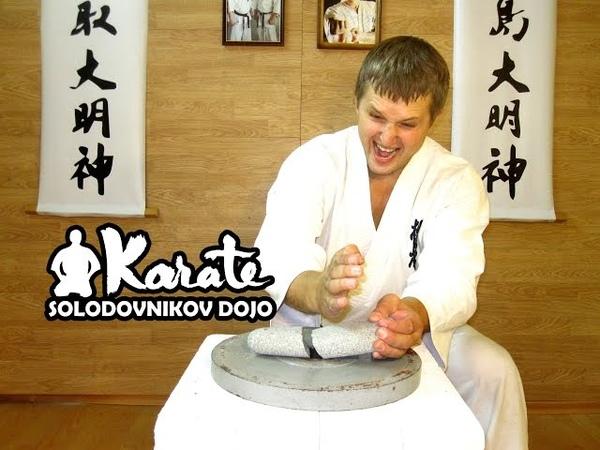Как разбить камень рукой Секреты тамешивари кекусинкай каратэ tameshiwari кирпич лед доски