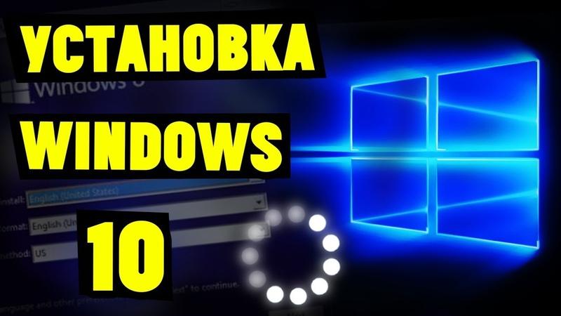 Как правильно установить Windows 10? (с флешки и без неё)