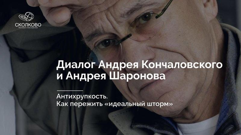 Андрей Кончаловский о кризисе пандемии и культуре Антихрупкость