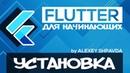 Flutter уроки для начинающих 2 - Как установить Flutter
