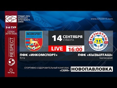 ПЛ КФС 2019 20 5 й тур ПФК Инкомспорт Ялта ПФК Кызылташ Бахчисарай 14 09 2019