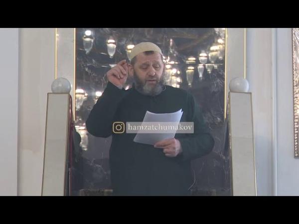 Шейх Хамзат Чумаков справедливое и хорошее отношение Пророка Мухьаммада ﷺ к своим жёнам.