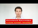 НАЗАРБАЕВ ҚОСАНОВТЫҢ СПОНСОРЫ ЕКЕНІН АНЫҚТАЙМЫЗ! Жанбол Рахматулла