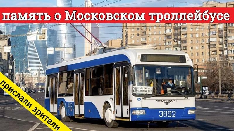 Память об уходящем в историю Московском троллейбусе 2 апреля 2020 года