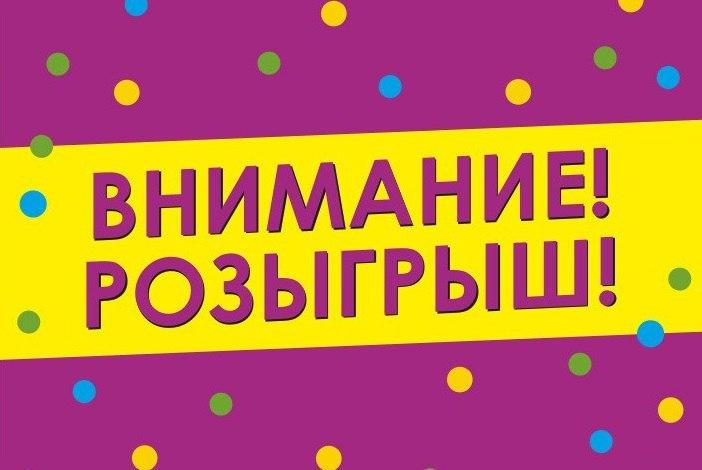 """Афиша Тюмень Розыгрыш дня рождения """"kvadratkids"""""""